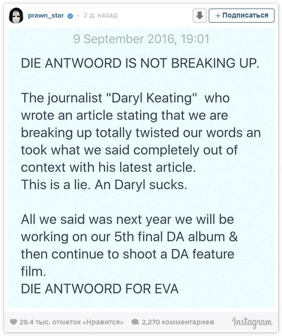 Yo-Landi Visser из Die Antwoord опровергает историю о разрыве. Die Antwoord For Eva