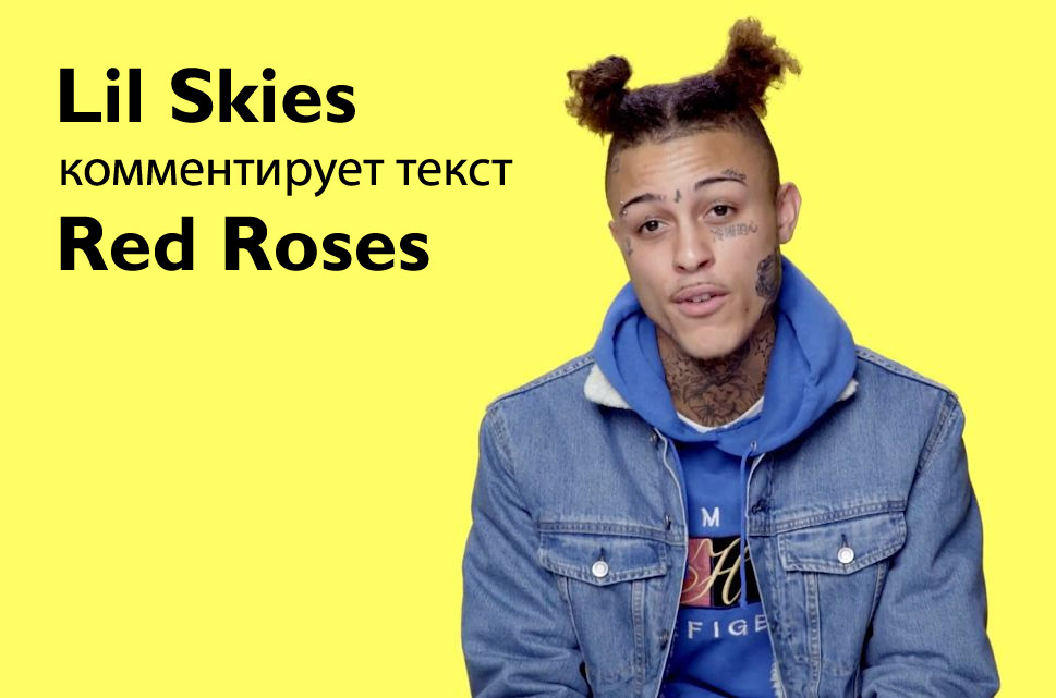 Lil Skies: Red Roses - перевод